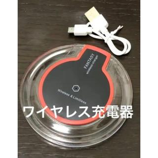 【新品】ワイヤレス充電器 ブラック(バッテリー/充電器)