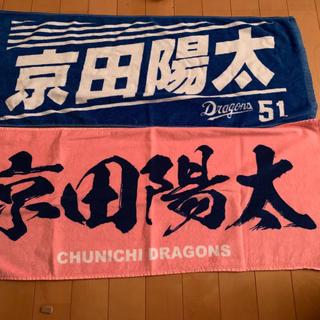 チュウニチドラゴンズ(中日ドラゴンズ)の中日ドラゴンズ 京田陽太 タオル(スポーツ選手)