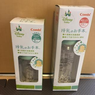 Combi 哺乳瓶セット