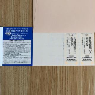 三重交通 株主優待 バス乗車券(その他)