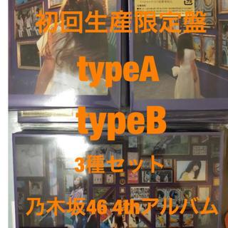 ノギザカフォーティーシックス(乃木坂46)の乃木坂46 4thアルバム 今が思い出になるまで 3種セット(女性アイドル)