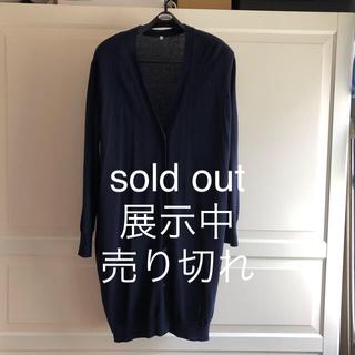 ニッセン(ニッセン)のロングカーディガン。sold out 展示中(カーディガン)