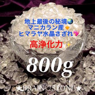 ★得々セット★万能の石♡高浄化力【800gマニカラン産ヒマラヤ水晶さざれ】❤️(その他)