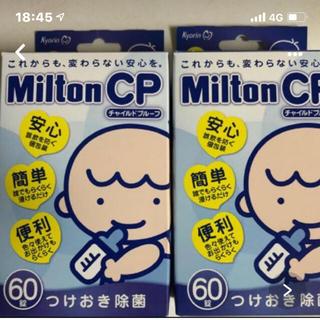 ミルトン120錠とおまけ付き(哺乳ビン用消毒/衛生ケース)