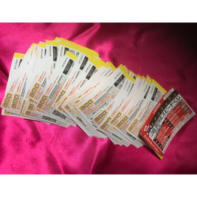 三代目 J Soul Brothers(サンダイメジェイソウルブラザーズ)のローソンくじ 未使用応募券50枚 チケットの優待券/割引券(フード/ドリンク券)の商品写真