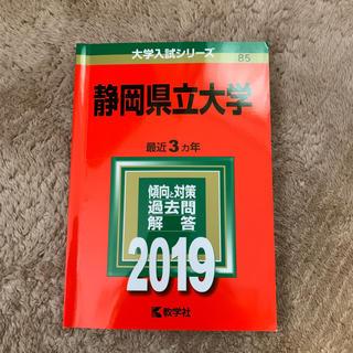 キョウガクシャ(教学社)の静岡県立大学 赤本 2019(語学/参考書)