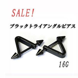 お値打 特別SALE!ブラック トライアングル  ピアス 16G 片耳用 (ピアス(片耳用))