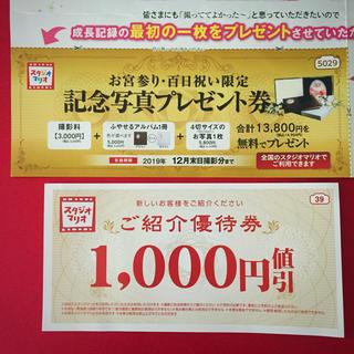 お宮参り 百日祝い 記念写真プレゼント券 御紹介優待券1000円値引き セット