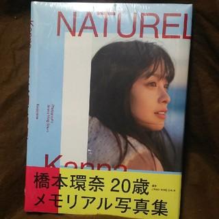 コウダンシャ(講談社)の橋本環奈 2nd 写真集『NATUREL』(女性タレント)