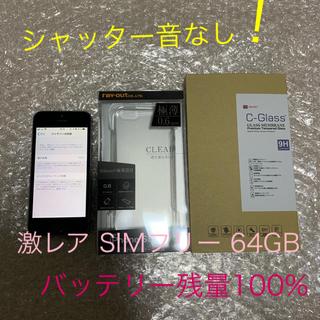 アイフォーン(iPhone)の【シャッター音なし!】iPhoneSE 64GB SIMフリー スペースグレー(スマートフォン本体)