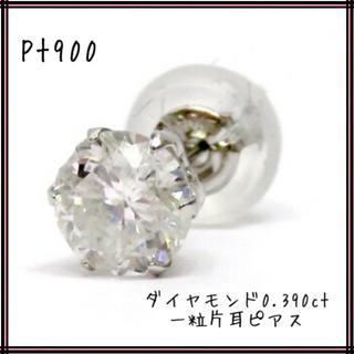 新品 Pt900 プラチナ900 ダイヤモンド0.390ct一粒ダイヤ片耳ピアス(ピアス(片耳用))