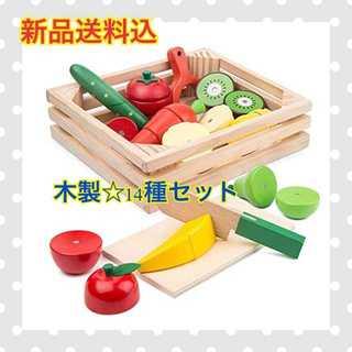 【新品】木製 おままごと セット ☆