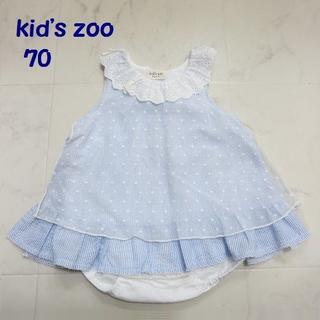 キッズズー(kid's zoo)のkid's zoo / キッズズー ロンパースワンピース 70(ワンピース)