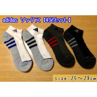アディダス(adidas)のadidas メンズ用靴下 【4足セット】25〜28cm(ソックス)