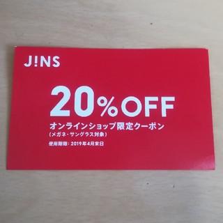 ジンズ(JINS)のJINSオンラインショップ限定20%OFF クーポン(ショッピング)