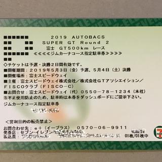 スーパーGT 富士 ジムカーナ駐車券 super GT(モータースポーツ)