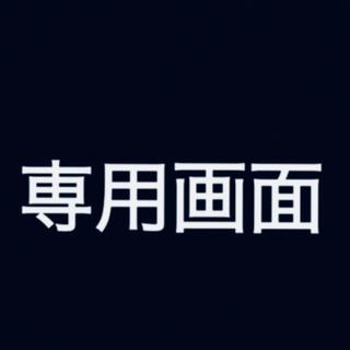 アルージェ(Arouge)のとし様専用(化粧水/ローション)