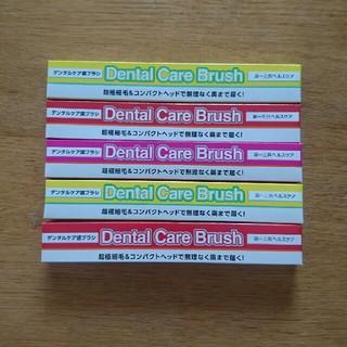 ダイイチサンキョウヘルスケア(第一三共ヘルスケア)のクリーンデンタル 歯ブラシ 5本セット(歯ブラシ/デンタルフロス)