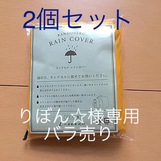 ツチヤカバンセイゾウジョ(土屋鞄製造所)のランドセル   レインカバー  単品(ランドセル)