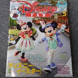 ディズニー(Disney)のディズニーファン5月号(アート/エンタメ/ホビー)
