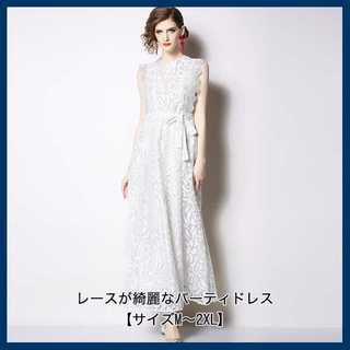 【新品・フォーマルワンピース】レースが綺麗なパーティドレス・ホワイト(ロングワンピース/マキシワンピース)