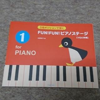 楽譜 5指ポジションで弾く FUN!FUN! ピアノステージ[ソロと伴奏] 1(童謡/子どもの歌)