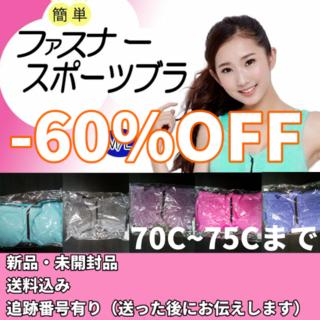 ◇ ー60%OFF ◇ ファスナー付スポーツブラ (全5色)(ブラ)