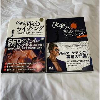 沈黙のWebマーケティング+Webライティング  2冊セット(コンピュータ/IT )