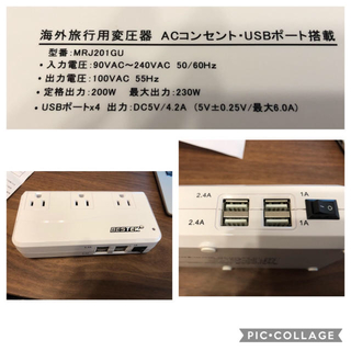 カシムラ(Kashimura)の変圧器 海外旅行用 おまけつき(変圧器/アダプター)