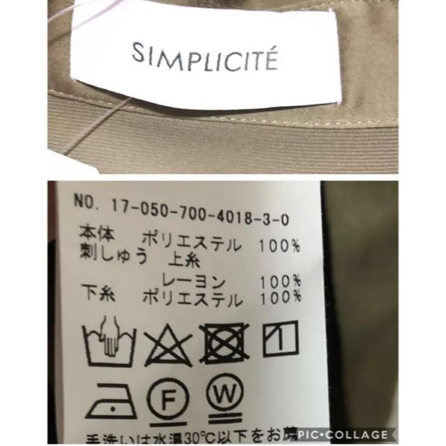 Simplicite(シンプリシテェ)のsimplicite  シンプリシテェ 刺繍入りシャツワンピ  羽織り レディースのワンピース(ロングワンピース/マキシワンピース)の商品写真