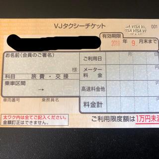 タクシーチケット(その他)