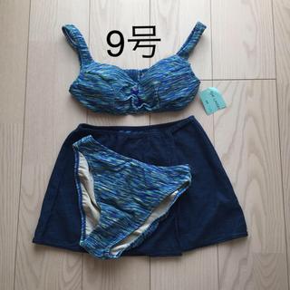 ★新品未使用★ セパレート スイムウェア スカート付 Size:9号(水着)