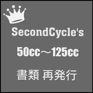 50~125cc 書類 再発行(車体)