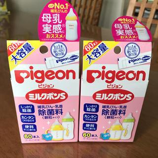 ピジョン(Pigeon)のミルクポンS☆60本×2箱(哺乳ビン用消毒/衛生ケース)