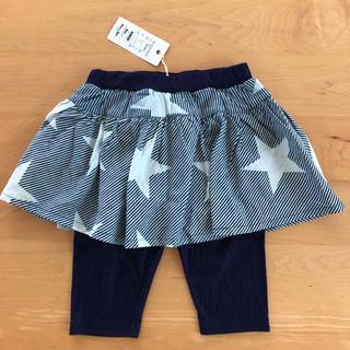 【新品】レギンス付き 星柄スカート ストライプ