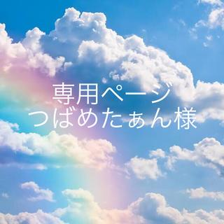 つばめたぁん様専用ページ☆ランドセルカバー(ランドセル)