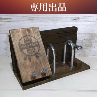 スマホ&メモ帳スタンド・ペン立て付き ボルトバージョン 木製スタンド(その他)