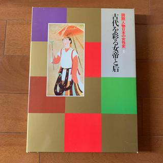 図説 人物日本の女性史 1(人文/社会)