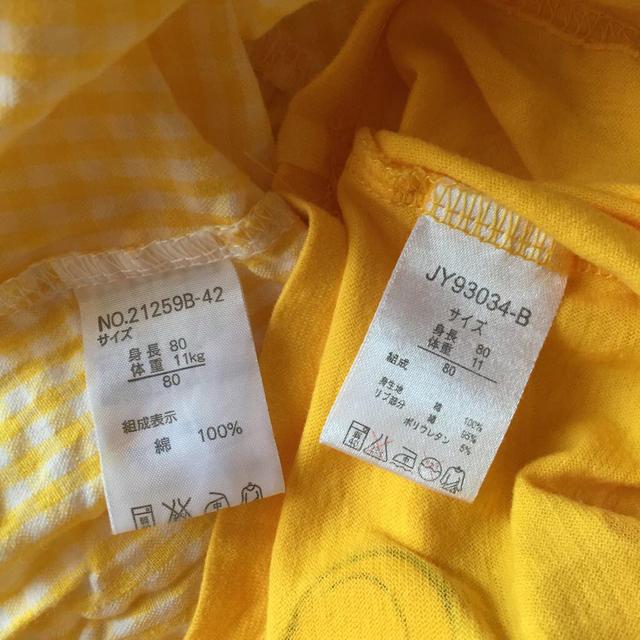 Disney(ディズニー)のプーさん☆夏セット・80 キッズ/ベビー/マタニティのベビー服(~85cm)(タンクトップ/キャミソール)の商品写真