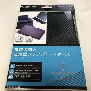 アイパッド(iPad)の処分70%off iPad mini5 mini4 カーボン柄 手帳型ケース極薄(iPadケース)