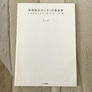 タニタ(TANITA)の体脂肪計タニタの社員食堂(健康/医学)