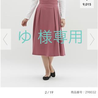 ジーユー(GU)のGU ハイウエストフレアミディスカート(ひざ丈スカート)
