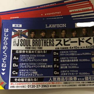 サンダイメジェイソウルブラザーズ(三代目 J Soul Brothers)のローソン スピードくじ 応募券+フォトカード(アイドルグッズ)