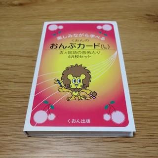 おんぷカード(クラシック)