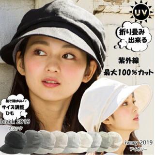 【新品】紫外線100%カット!紐調整キャスケット*XL*ブラック(キャスケット)