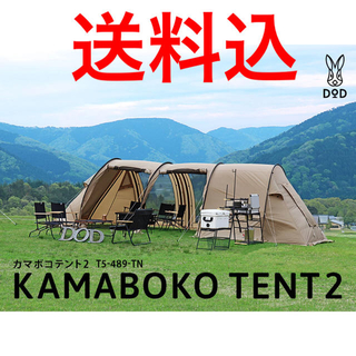 ドッペルギャンガー(DOPPELGANGER)のKAMABOKO TENT2 カマボコテント2 T5-489-TN タンカラー(テント/タープ)