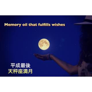 itsumi様専用*メモリーオイル*平成最後天秤座満月スペシャルセット(オーダーメイド)