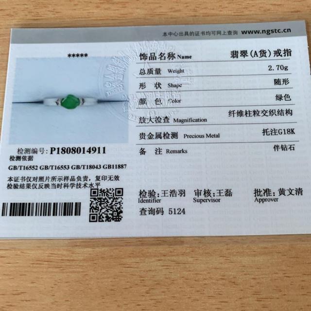 18金天然翡翠リング レディースのアクセサリー(リング(指輪))の商品写真