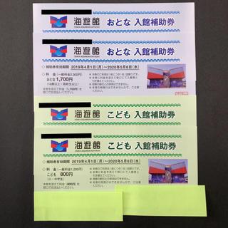 海遊館補助券(水族館)