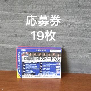 サンダイメジェイソウルブラザーズ(三代目 J Soul Brothers)の19枚 ローソン スピードくじ 3代目応募券(アイドルグッズ)